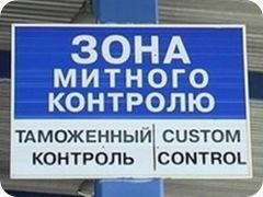 зона контролю
