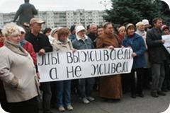 Ограничение прав чернобыльцев