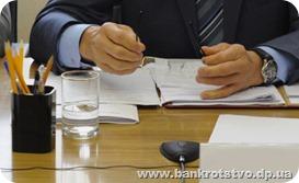 Банкротство днепропетровск www.bankrotstvo.dp.ua