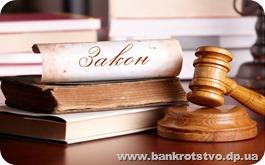 Банкротство арбитражный управляющий www.bankrotstvo.dp.ua